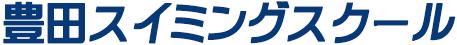 豊田スイミングスクール