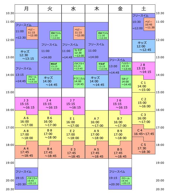 timeschedule_misato