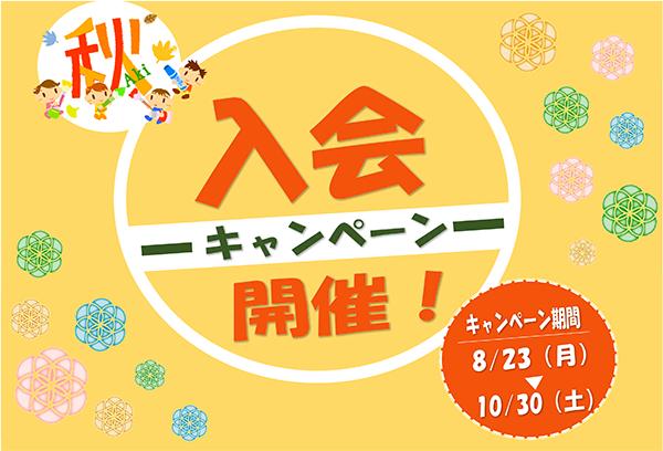 秋の入会キャンペーン開催