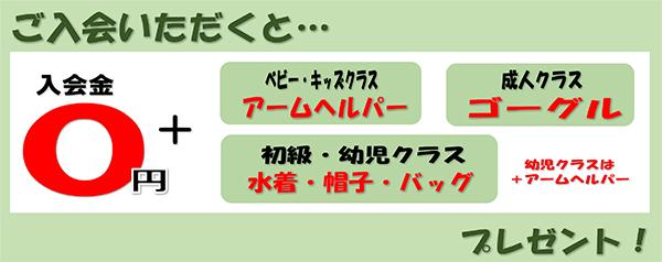 ご入会いただくと・・・入会金0円+アームヘルパー・ゴーグル・水着・帽子・バック プレゼント!